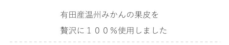 みかんの湯 7日分(7包)
