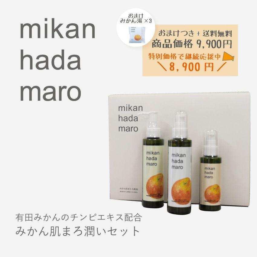 みかん肌まろ潤いセット(化粧水、乳液、洗顔)